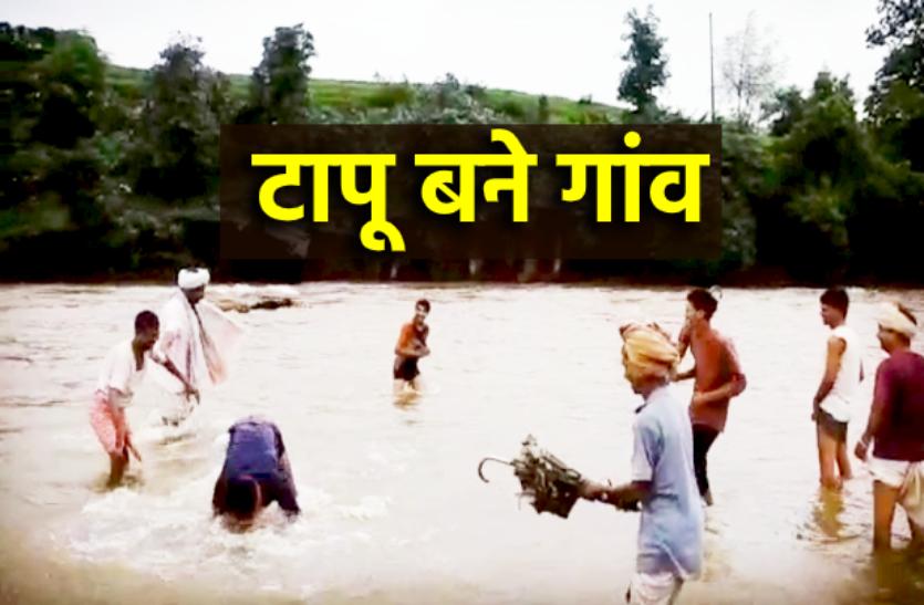 बारिश से कई गांव बने टापू, जरूरी सामान लाने नदी पार कर रहे हैं लोग