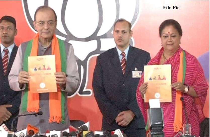 ... तो Arun Jaitley जयपुर शहर सीट से होते लोकसभा सांसद, दावेदारों की सूची में रहे थे शामिल