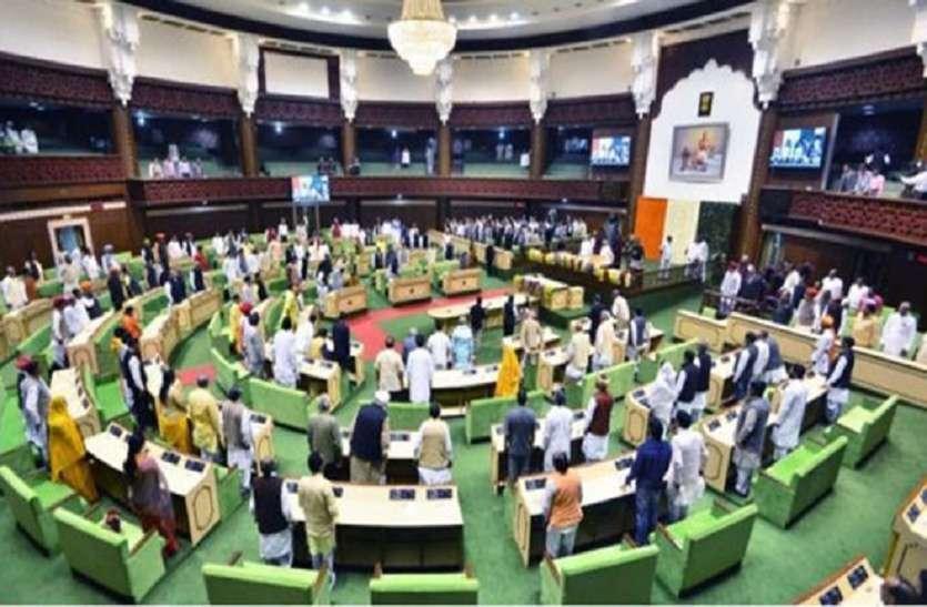 Rajasthan Assembly 2020: भाजपा विधायकों ने किया वॉकआउट, जाने अचानक क्यों गर्माया माहौल