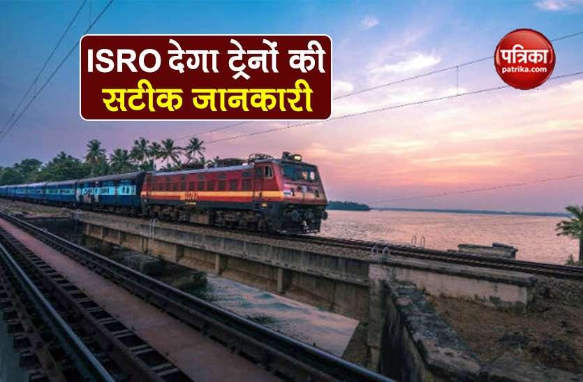 Indian Railways: ट्रेन कितनी लेट है और कितनी देर में आएगी? अब ISRO देगा सटीक जानकारी
