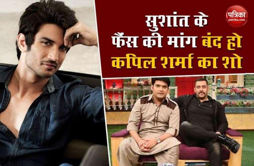 Salman Khan की वजह से बंद होगा Kapil Sharma का शो, Sushant के फैंस ने कही Boycott करने की बात