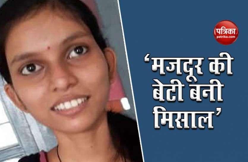 फीस भरने तक के नहीं थे पैसे, लेकिन यूनिवर्सिटी में मजदूर की बेटी ने किया टॉप, CM ने कही ये बात