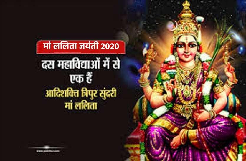 https://www.patrika.com/festivals/goddess-lalitha-jayanti-2020-on-24-august-puja-vidhi-and-mantras-6358115/