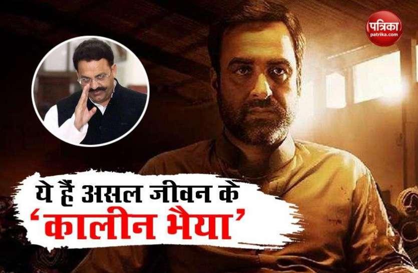 Mirzapur 2: वो गैंगस्टर जिनकी कहानी पर आधारित है मिर्जापुर 2 के किरदार !