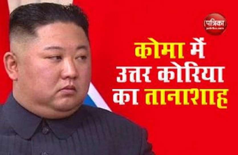North Korea के तानाशाह किम जोंग उन कोमा में, बहन संभालेगी सत्ता की कमान