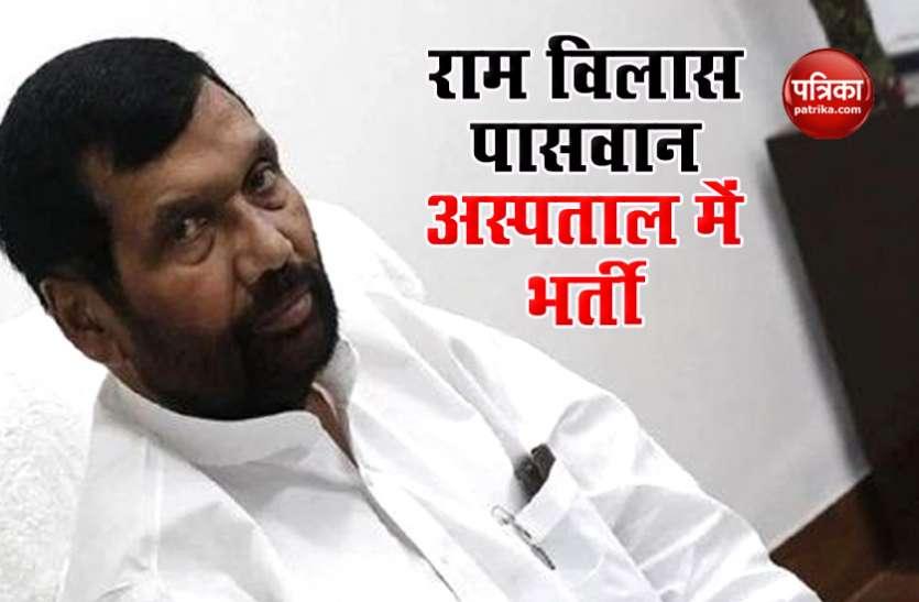 केंद्रीय मंत्री Ramvilas Paswam की बिगड़ी तबीयत, दिल्ली के फोर्टिस एस्कॉर्ट हॉस्पिटल में किया गया भर्ती