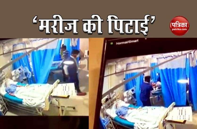 Punjab: प्राइवेट हॉस्पिटल ICU वार्ड में मरीज की जमकर पिटाई, CCTV में कैद हुआ पूरा मामला