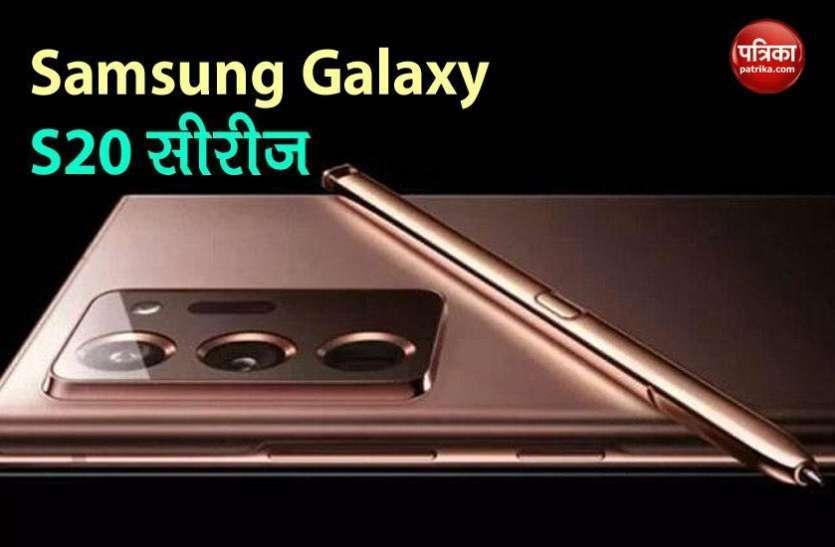 Samsung Galaxy Note 20 Series कल भारत में होगा लॉन्च, जानें कीमत