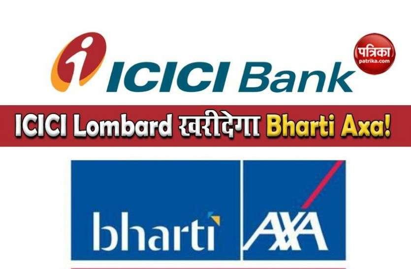 ICICI Lombard का हो जाएगा Bharti AXA General Insurance, दोनों कंपनियों के बीच हुई डील