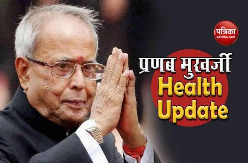 Pranab Mukharjee की Health को लेकर आर्मी अस्पताल ने जारी किया बुलेटिन, जानें 14 दिन बाद कैसी है सेहत