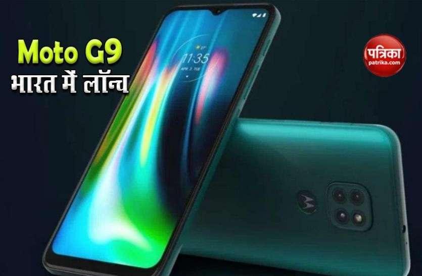 ट्रिपल कैमरे के साथ Moto G9 भारत में लॉन्च, जानें फीचर्स व कीमत