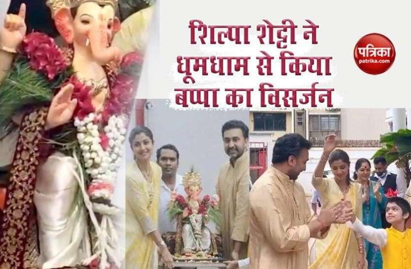 Shilpa Shetty ने धूमधाम से किया बप्पा का विसर्जन,  परिवार के साथ थिरकती आई नजर