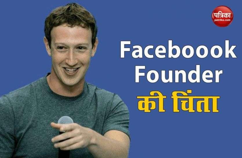 Mark Zuckerberg ने पहले ही जता दी थी US में Tiktok को लेकर चिंता