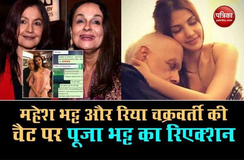 Mahesh Bhatt और Rhea Chakraborty's की वायरल हो रही चैट पर Pooja Bhatt का रिएक्शन - उन्होंने मुझे भी भेजे थे यही मैसेज