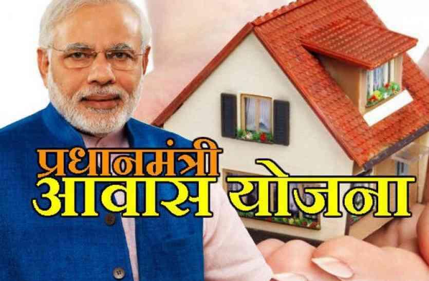 17 हजार आवास बनाना शेष, जिले में फिलहाल दो कमरे के आवास का कार्य चालू नहीं