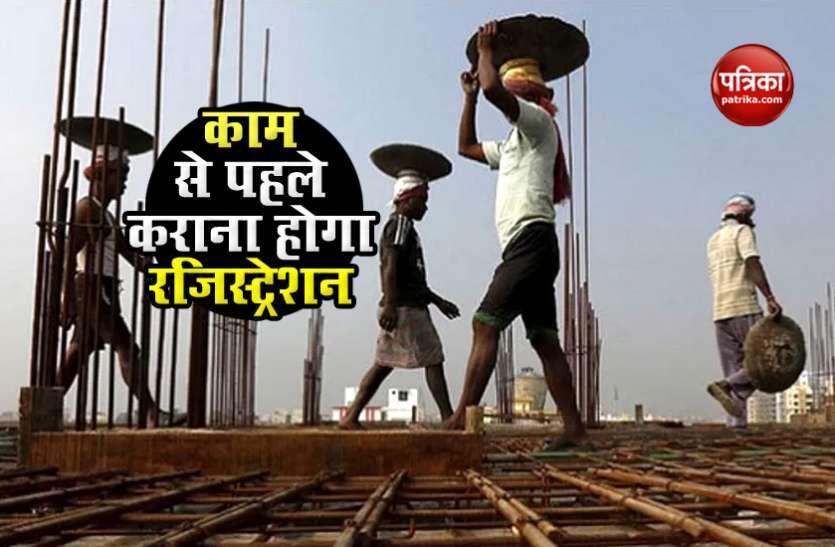 Construction Workers को Delhi में मिलेगा काम, पहले कराना होगा registration