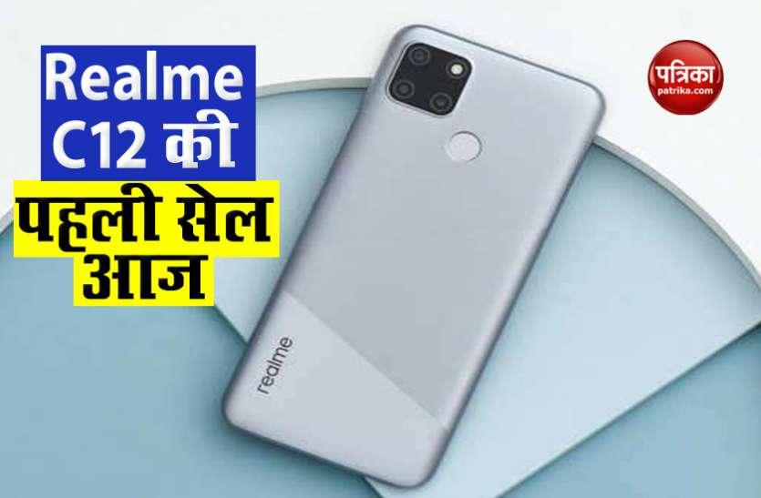 Realme C12 की आज भारत में पहली सेल, कीमत 8,999 रुपये, जानें ऑफर्स