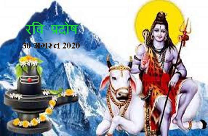 30 अगस्त को रवि प्रदोष, जानें कैसे करें भगवान शंकर को प्रसन्न