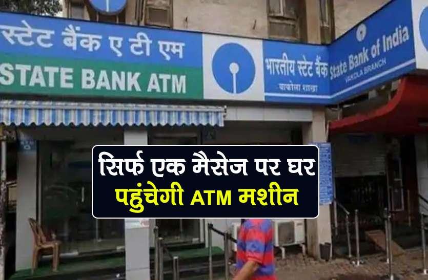 SBI की नई सुविधा, सिर्फ WhatsApp पर एक मैसेज करने से आपके घर पहुंचेगा ATM