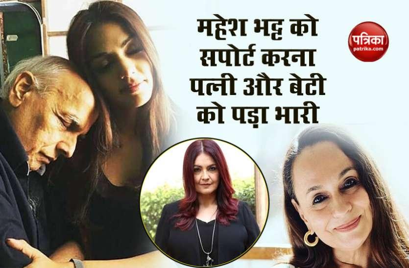 Rhea संग Mahesh Bhatt की चैट लीक मामले में सपोर्ट करने पर ट्रोल हुईं Soni Razdan-Pooja Bhatt, लोग बोलें-'काली करतूतों पर पर्दा ना डालो'
