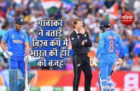 Sunil Gavaskar ने World Cup 2019 में भारत की हार का कारण बताया, यह गलती पड़ी भारी