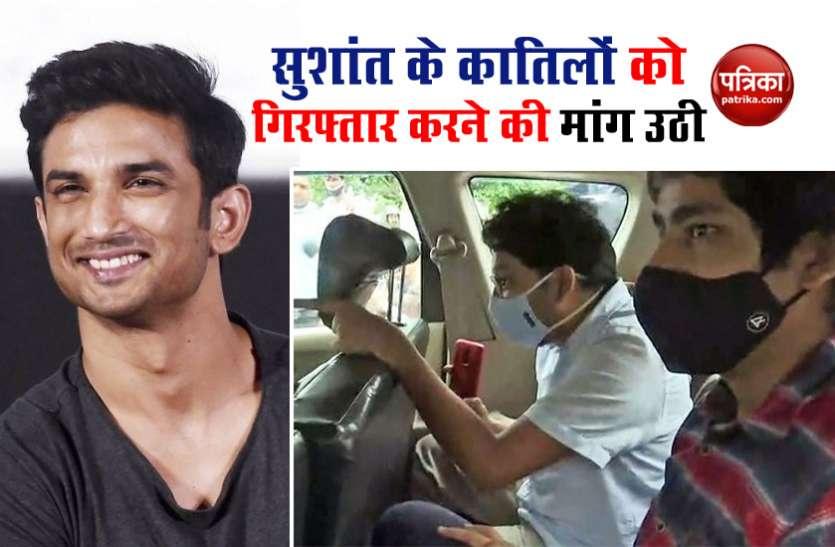 Sushant Singh Rajput Case में उठने लगी है आरोपियों को गिरफ्तार करने की मांग, #ArrestSSRKillers ट्विटर हुआ ट्रेंड
