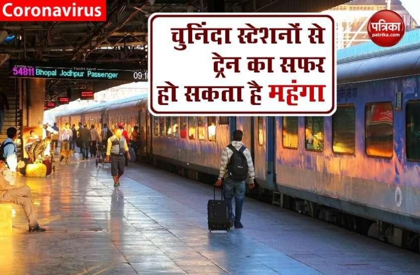 बड़े रेलवे स्टेशनों से ट्रेन पकड़ना पड़ सकता है महंगा, चुकानी होगी ज्यादा स्टेशन यूजर फीस
