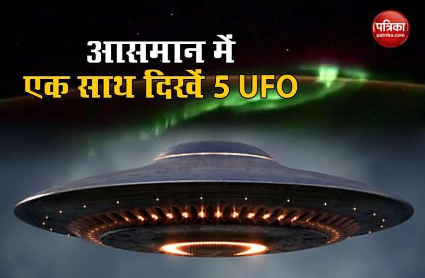 धरती के ऊपर दिखाई दिए पांच UFO, अनजानी रौशनी को देख चौंके वैज्ञानिक