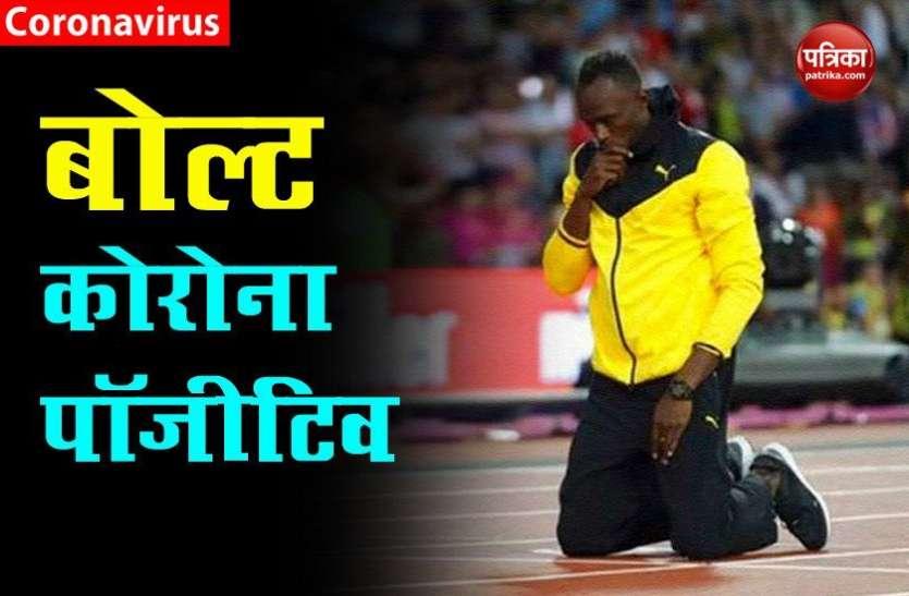 दुनिया के सबसे तेज धावक Usain Bolt कोरोना पॉजीटिव, सेल्फ आइसोलेशन में गए