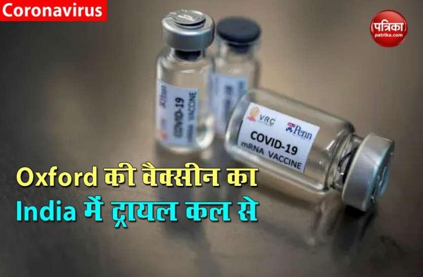 Covid-19 : ऑक्सफोर्ड की वैक्सीन का भारत में कल से शुरू होगा सेकेंड फेज का ट्रायल