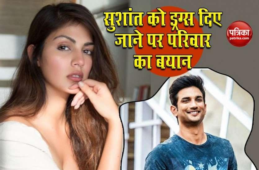 Sushant को ड्रग्स देकर कंट्रोल कर रही थी Rhea Chakraborty? सामने आई चैट पर आया परिवार का बयान