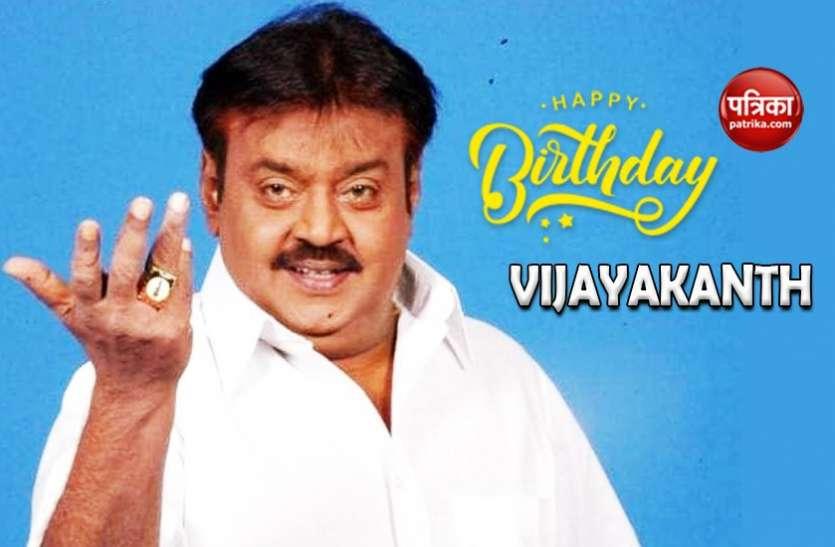 Happy Birthday Vijayakanth: जानिए अभिनेता से नेता बने विजयकांत की पॉपुलर फिल्मों के बारे में