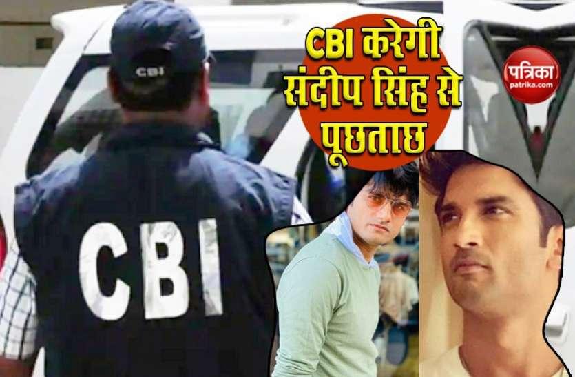CBI की लिस्ट में Sandip Ssingh का नाम शामिल, अब होगी पूछताछ.. कॉल डिटेल और दुबई लिंक पर देने पड़ेंगे जवाब