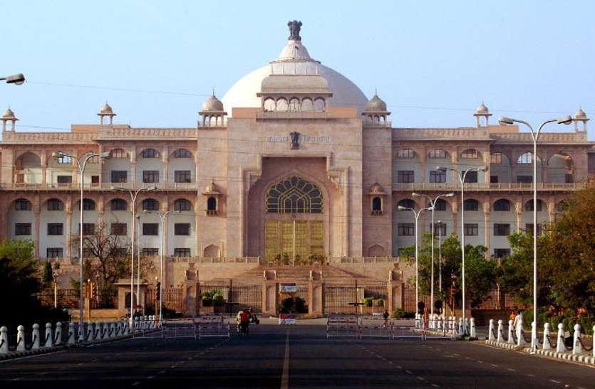 राजस्थान विधानसभा अनिश्चितकाल के लिए स्थगित...13 विधेयक पारित