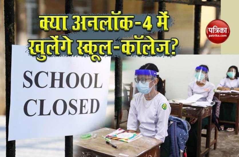 Unlock-4: क्या एक सितंबर से खुलेंगे स्कूल-कॉलेज? जाने क्या है Health Department का जवाब