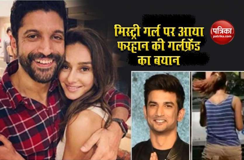 Sushant Case: Farhan Akhtar की गर्लफ्रेंड शिबानी दांडेकर का फूटा गुस्सा, बताया सुशांत के घर जाने वाली मिस्ट्री गर्ल का नाम