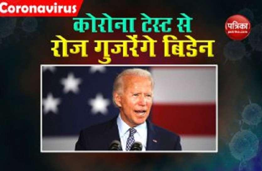 Joe Biden और हैरिस की नियमित होगी कोरोना जांच, स्वास्थ्य अधिकारियों ने लिया फैसला