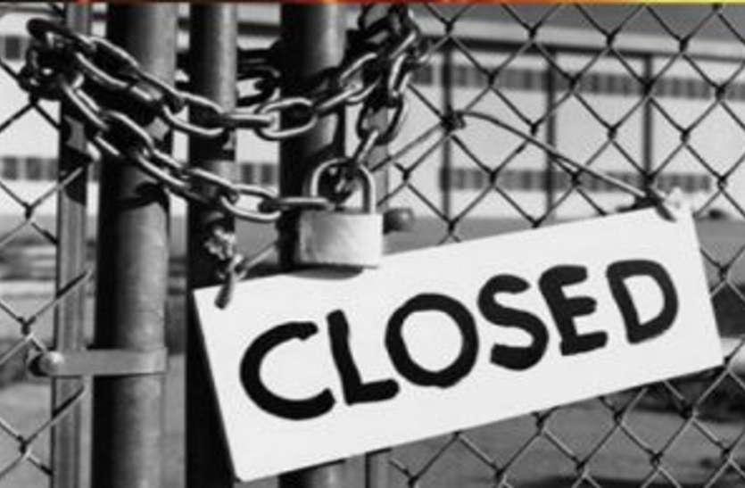 Lockdown ने बढ़ाई 17 दिन से बंद इस सरकारी ऑफिस की मुश्किल, रोज 2 करोड़ का हो रहा नुकसान
