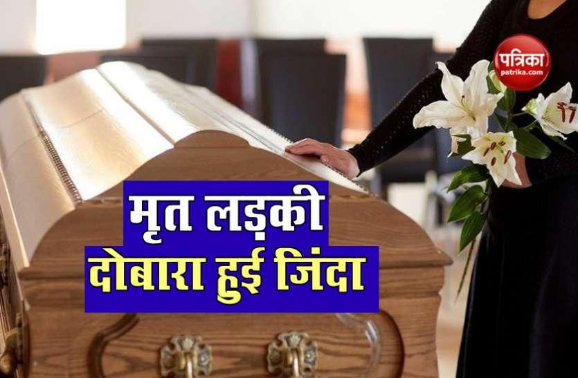 मरी हुई लड़की दोबारा हुई जिंदा, अंतिम संस्कार के वक्त आंखे खोलने से मची सनसनी