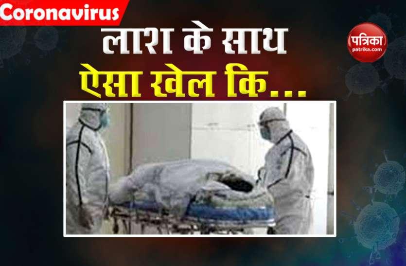 Coronavirus से बुजुर्ग की मौत, डेड बॉडी से गायब हुई ये कीमती चीजें