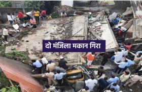 दो मंजिला इमारत गिरी, परिवार के  6 लोग दबे, रेस्क्यू कर बचाया