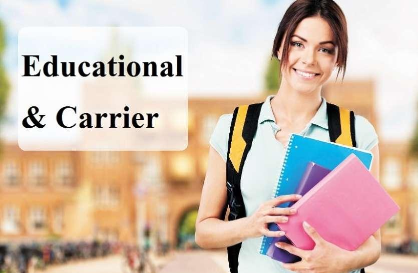 युवाओं और छात्रों के लिए Educational  Carrier News