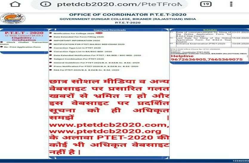 पीटीईटी की वेबसाइट पर बिक रहे गारंटी वाले मॉडल पेपर!