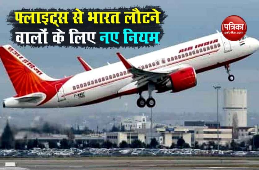Vande Bharat Mission : सरकार ने जारी की नई गाइडलाइन, यात्रियों को खुद उठाना पड़ेगा सारा खर्च
