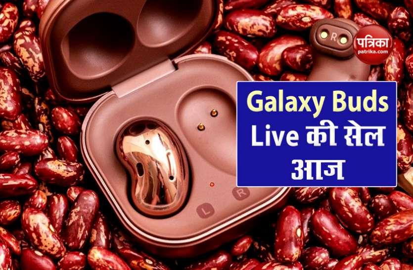 Samsung Galaxy Buds Live की आज भारत में पहली सेल, जानें कीमत