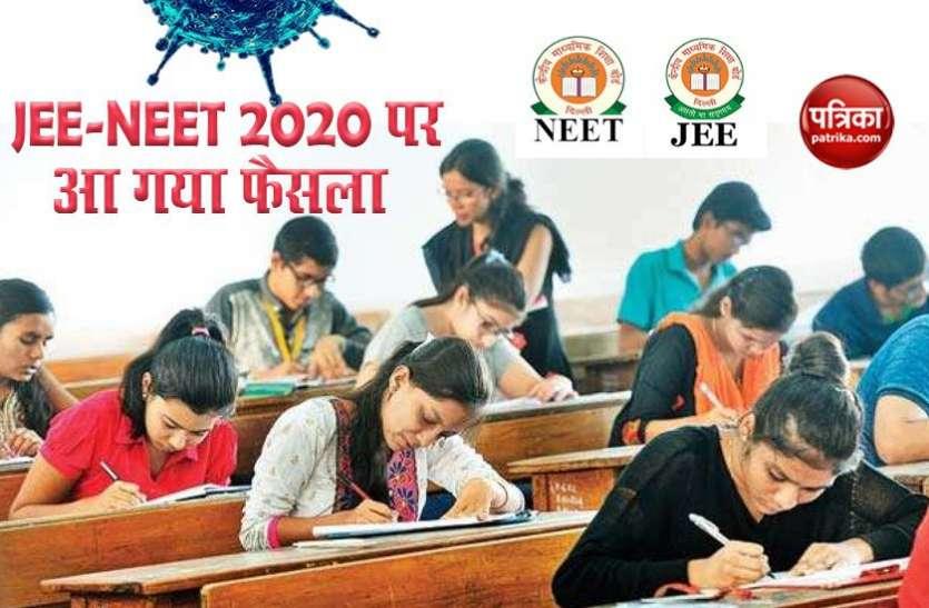 केंद्र सरकार ने एक ना सुनी, पूर्व घोषित तारीख पर ही होंगी JEE-NEET 2020