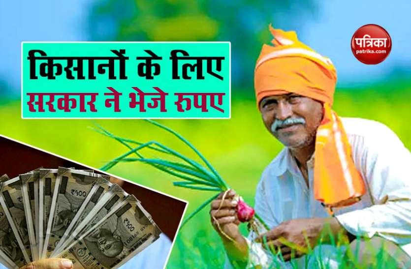PM Kisan Samman Yojana : खाते में अभी तक नहीं आए 2 हजार रुपए तो जल्द कराएं अकाउंट को अपडेट