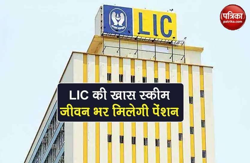 LIC की इस पॉलिसी में एक बार निवेश पर हर महीने मिलेगी 10,000 की पेंशन, ऐसे उठाएं फायदा