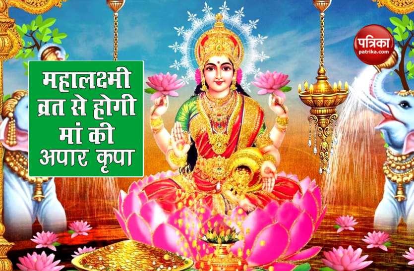Mahalaxmi Vart 2020: आज दोपहर से शुरू हुआ मां महालक्ष्मी के व्रत का मुहुर्त, जानें विधि और उद्यापन के बारें