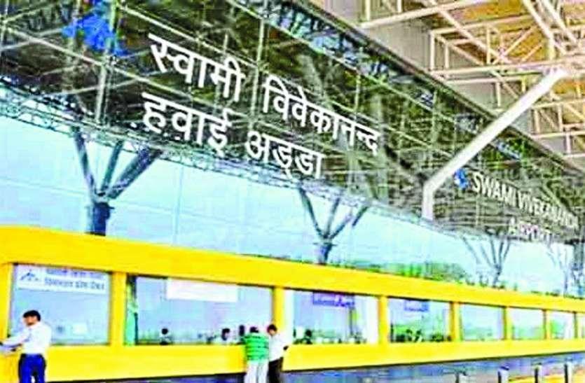 छत्तीसगढ़ से यूपी, गुजरात और ओडिशा को जोडऩे वाली फ्लाइट की शुरूआत आज से